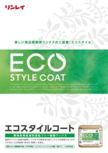 ecoStyleCoatのサムネイル
