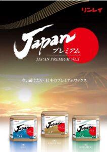 japanpremiumのサムネイル